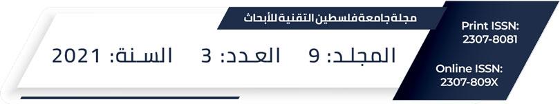 معاينة مجلد 9 عدد 3 (2021): مجلة جامعة فلسطين التقنية للأبحاث